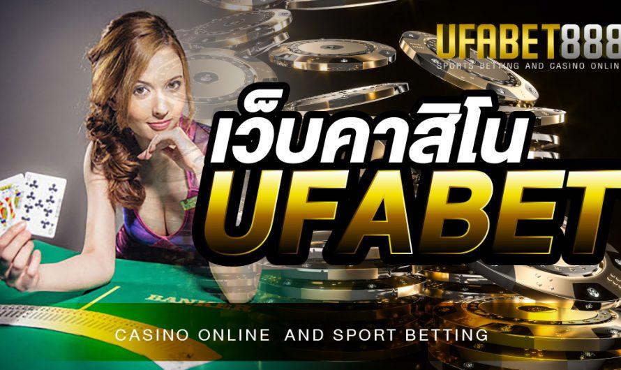 เว็บคาสิโน UFABET เว็บพนันออนไลน์ชื่อดังระดับโลก ที่ให้บริการดี และ มีมาตรฐาน