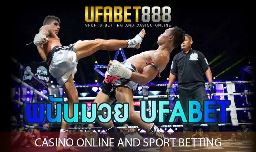 พนันมวย UFABET เกมพนันกีฬาประจำชาติไทย ที่ลุ้นเดิมพันกัน ยกต่อยก ทุกรูปแบบ